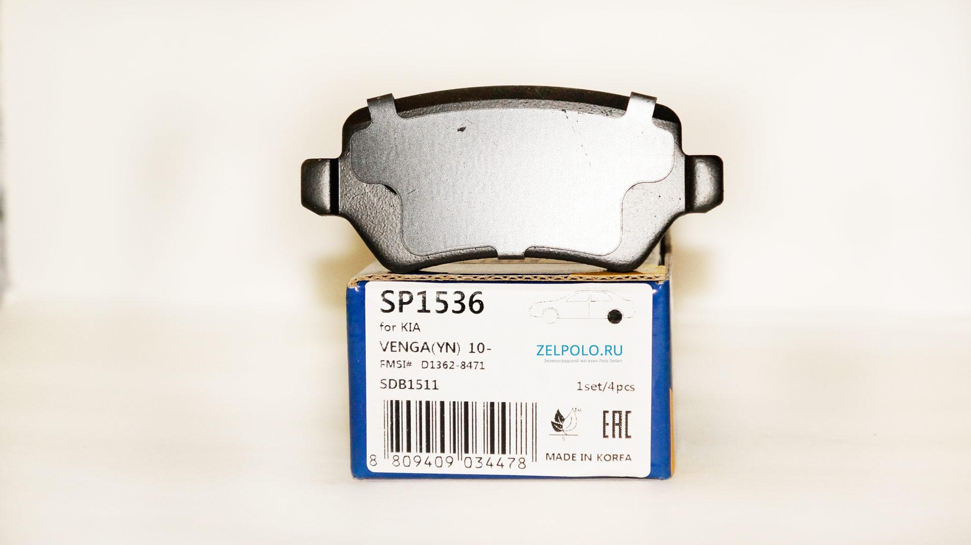 SP1536_1
